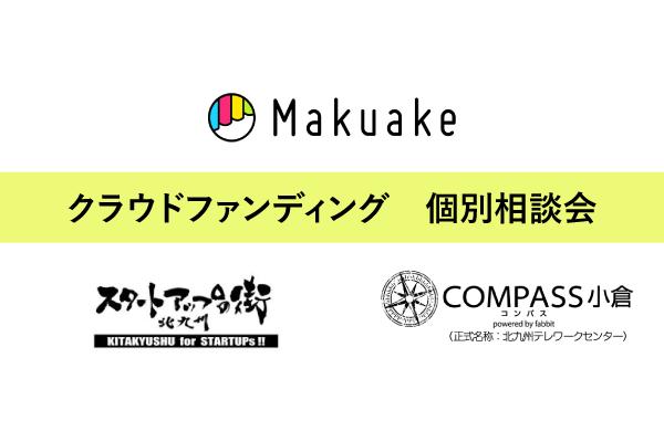 Makuake クラウドファンディング個別相談会メイン画像