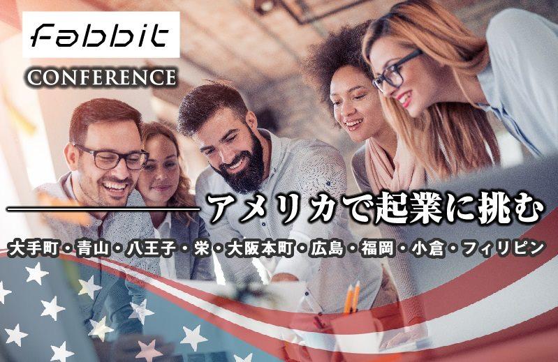 4月23日fabbit Conferenceーアメリカで起業に挑むメイン画像