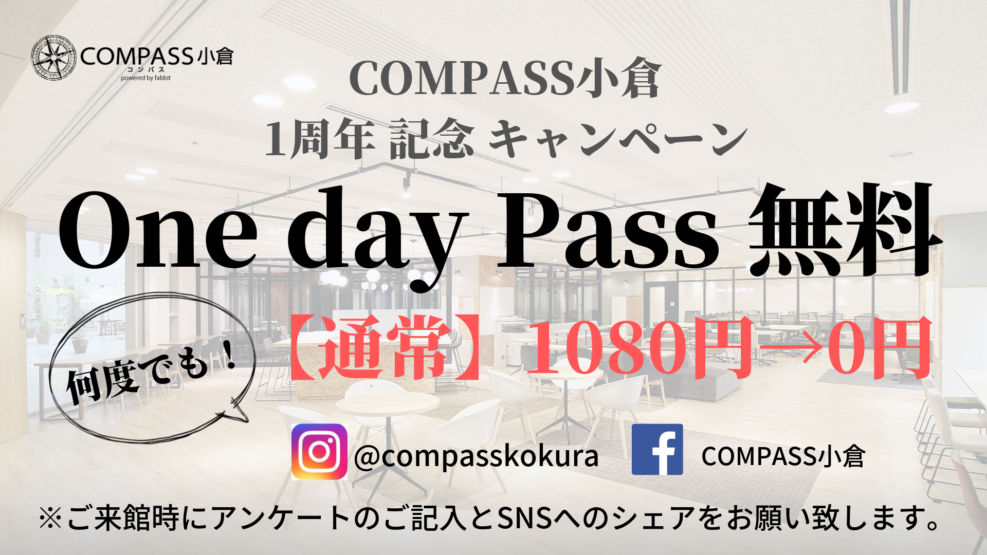 ONE DAY PASS無料キャンペーン!