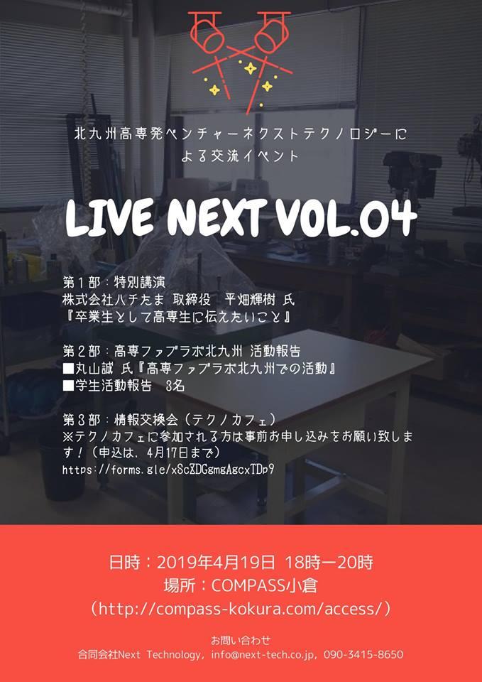 LiveNext vol.04メイン画像