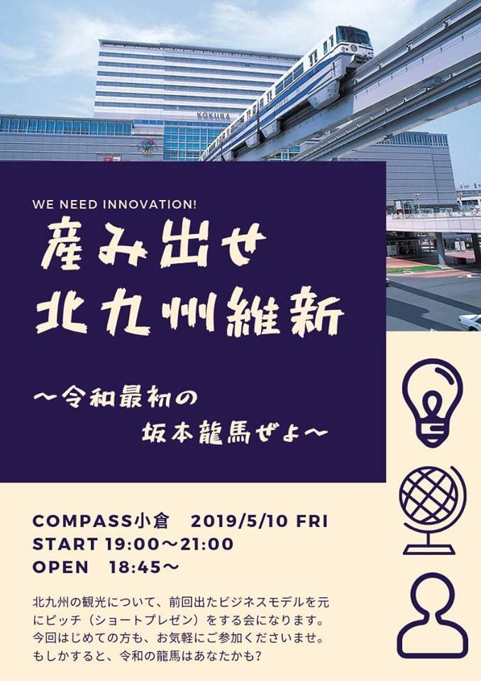 オープンイノベーションイベント!産み出せ北九州維新~令和最初の坂本龍馬ぜよ~メイン画像