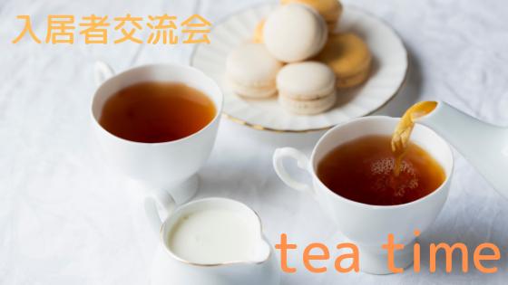 Tea time入居者交流会
