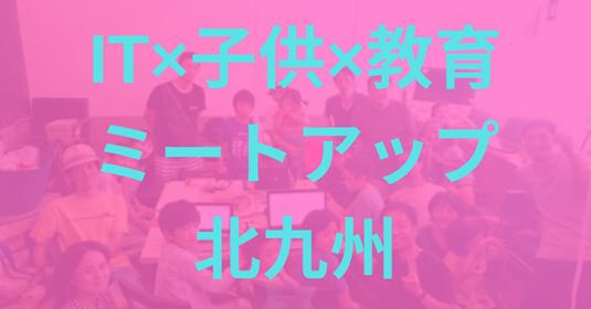 It×子供×教育ミートアップ北九州メイン画像