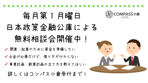 日本政策金融公庫無料相談会メイン画像