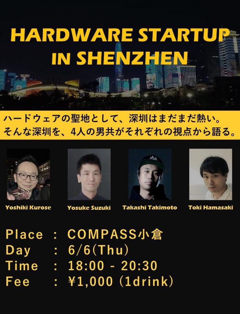 Hardware Startup in shenzhen