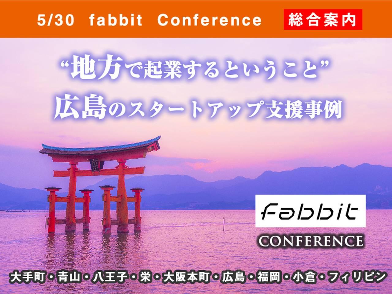 """fabbit Conference """"地方で起業するということ""""ー広島のスタートアップ支援事例ーメイン画像"""