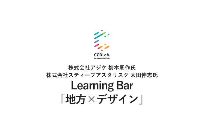 Learning Bar「地方xデザイン」