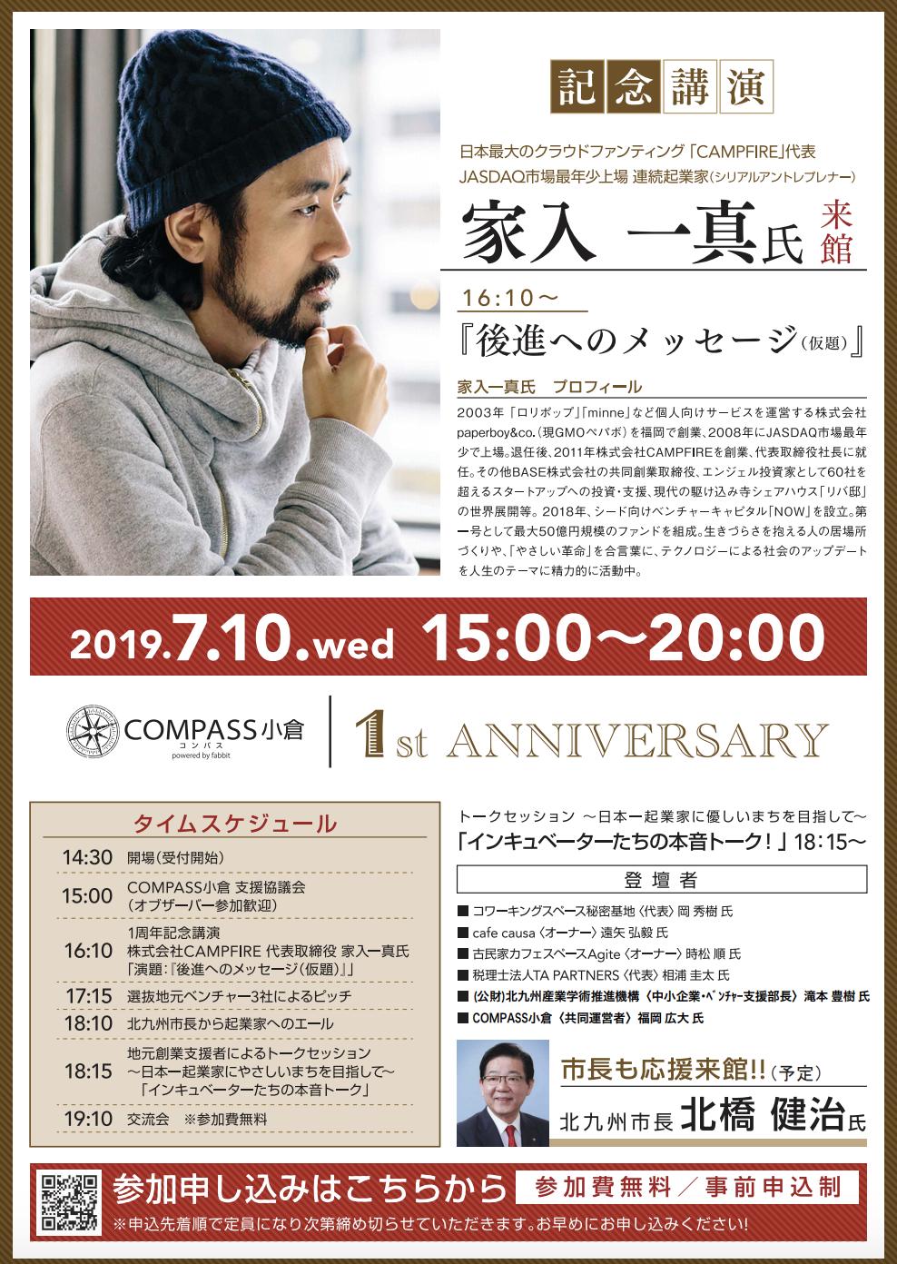 COMPASS小倉リニューアル1周年記念イベントメイン画像