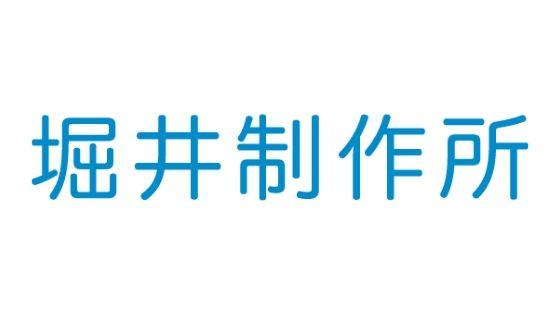堀井製作所ロゴ