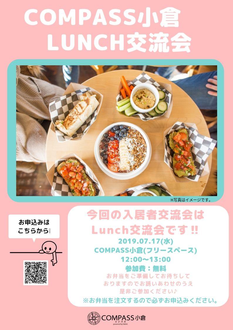 COMPASS小倉    Lunch交流会メイン画像