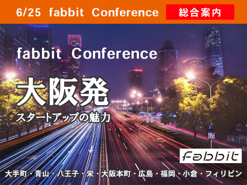 fabbit Conference-大阪発スタートアップの魅力-メイン画像