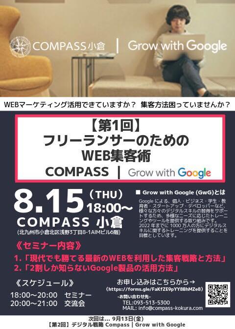 【第1回】COMPASS|Grow with Google フリーランサーのためのWEB集客術メイン画像