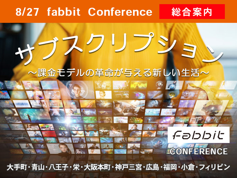 fabbit Conferenceサブスクリプション