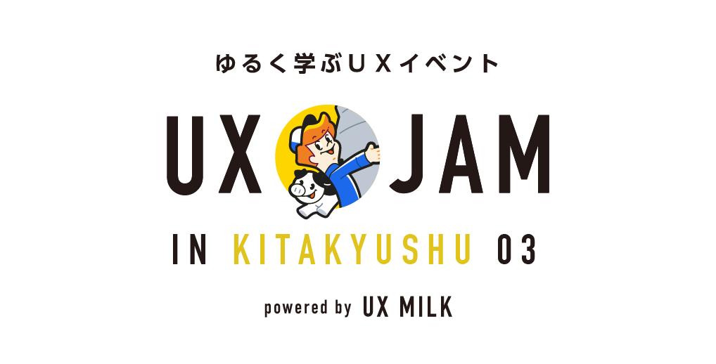 九州でもゆるくUXを学ぶ!「UX JAM in KITAKYUSHU 03」メイン画像