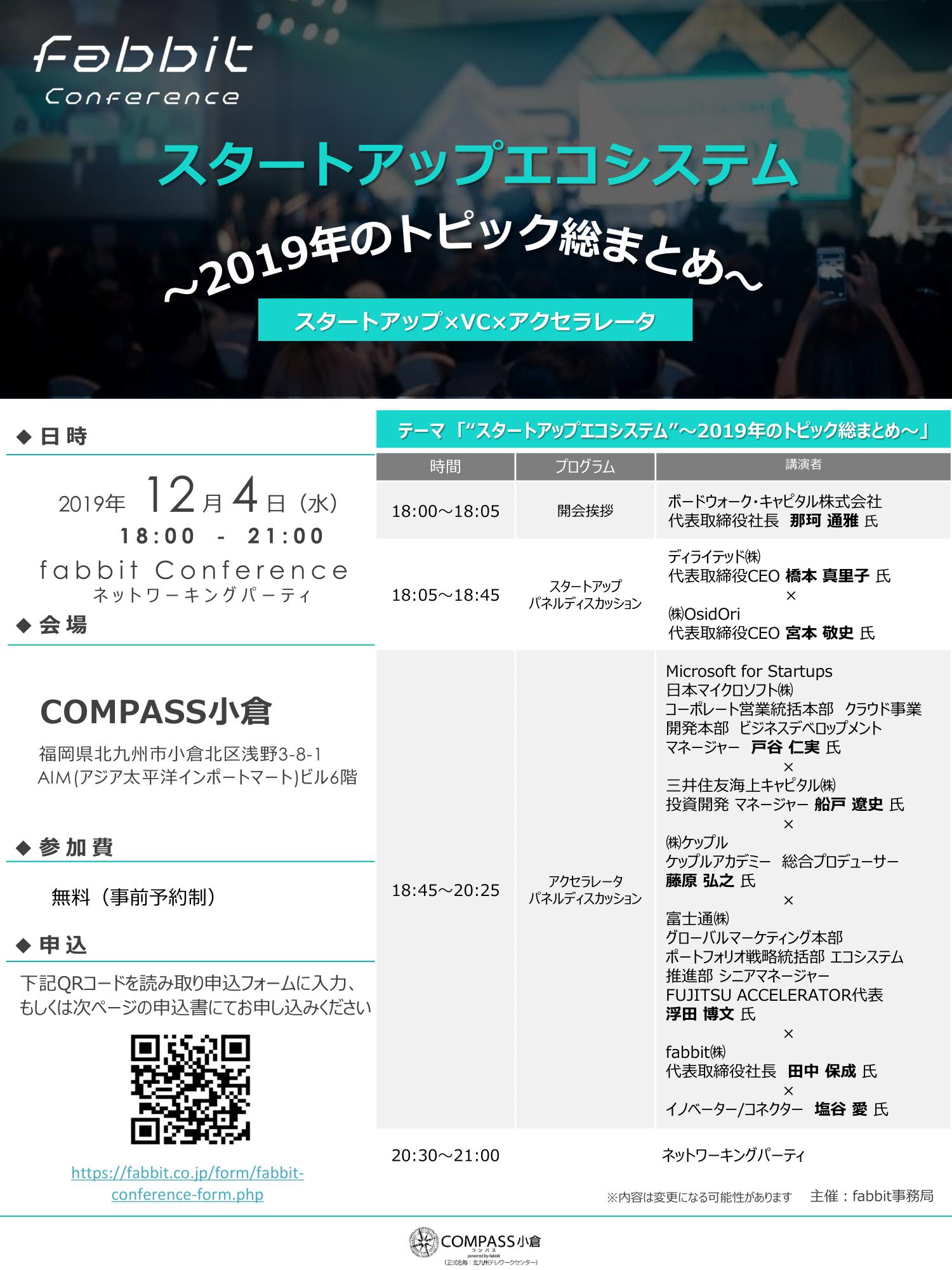 """""""スタートアップエコシステム""""~2019年のトピック総まとめ~メイン画像"""