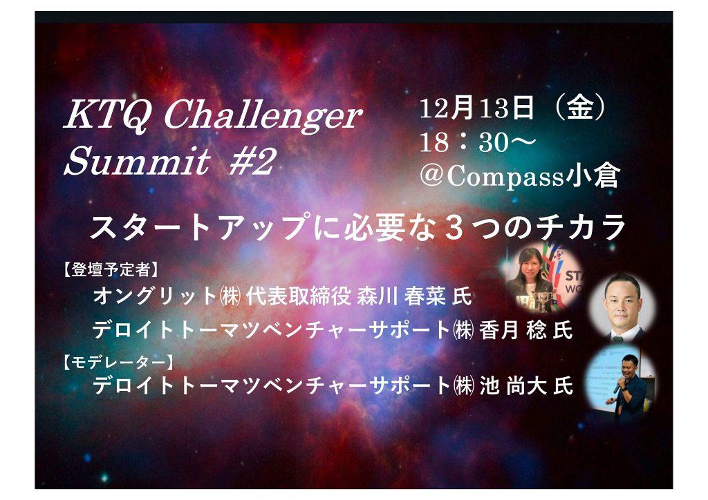 KTQ summit