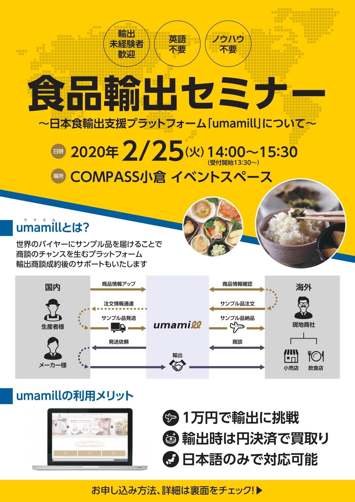 食品輸出セミナー 日本食輸出支援プラットフォーム「umamill(ウマミル)」についてメイン画像
