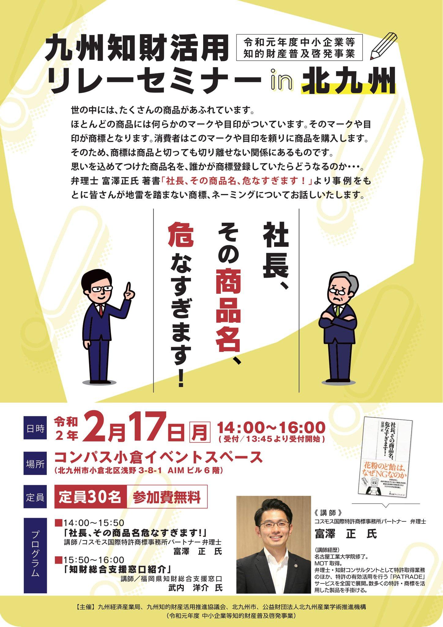 「社長、その商品名危なすぎます!」九州知財活用リレーセミナーin北九州メイン画像