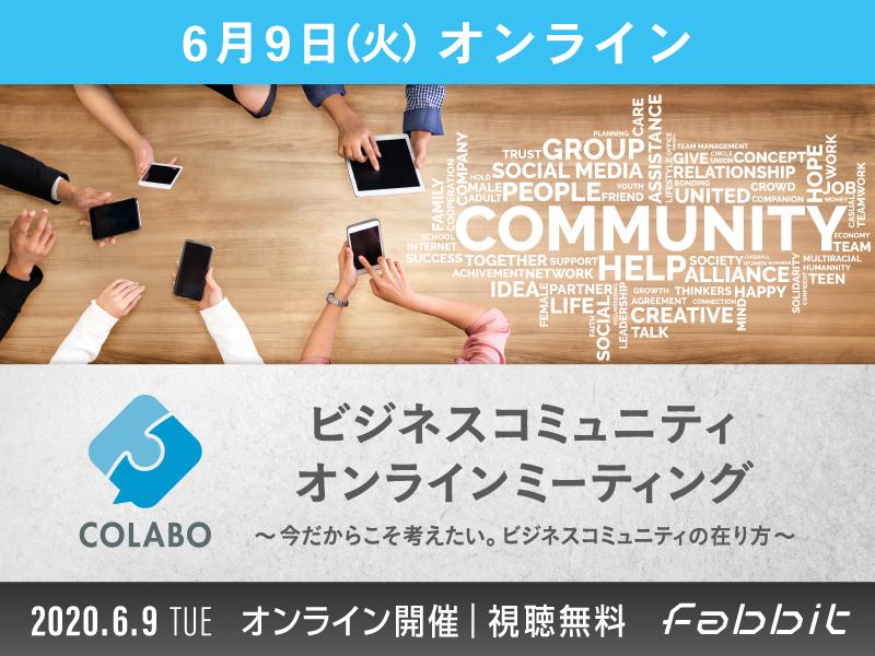【fabbit ・COLABO 共催企画】ビジネスコミュニティ オンラインミーティング~今だからこそ考えたい。ビジネスコミュニティの在り方~メイン画像