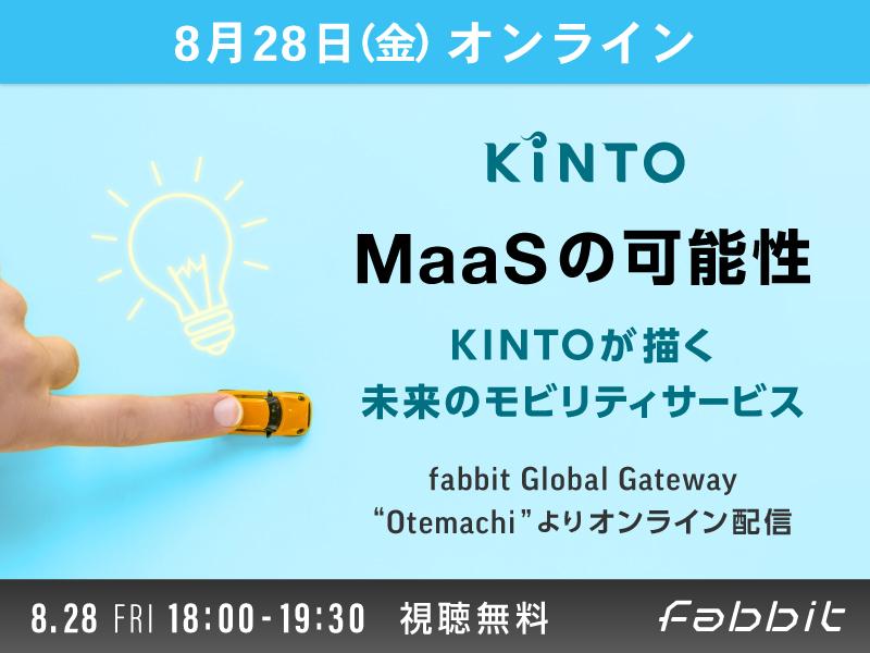 2020年8月28日 【fabbit・KINTO共催】MaaSの可能性~KINTOが描く未来のモビリティサービス~メイン画像