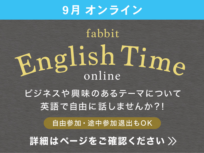 fabbit English Time (online)メイン画像