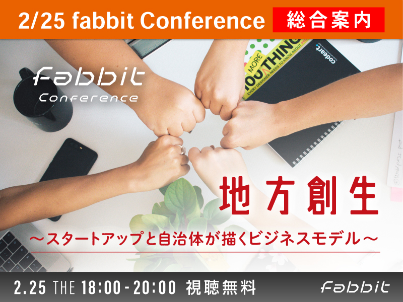 2021年2月25日 fabbit Conference 地方創生~スタートアップと自治体が描くビジネスモデル~メイン画像
