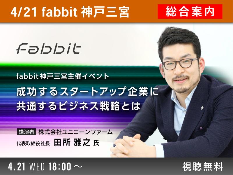 fabbit神戸三宮主催イベント~成功するスタートアップ企業に共通するビジネス戦略とは~メイン画像