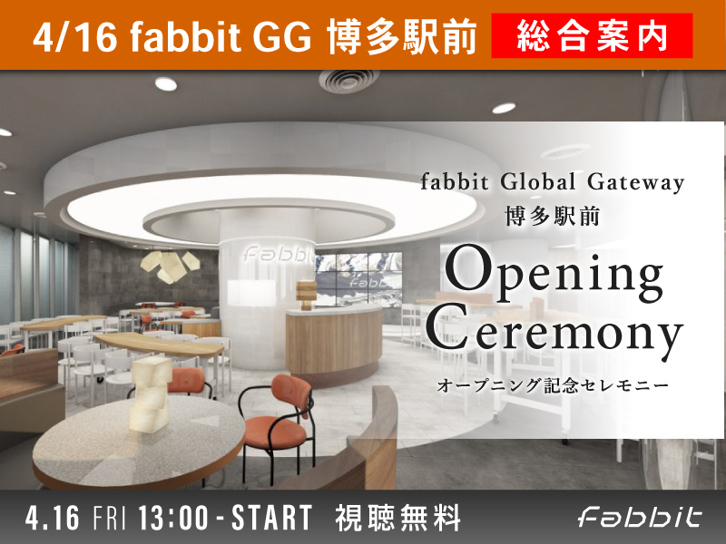 fabbit GG博多駅前オープニング記念セレモニーメイン画像