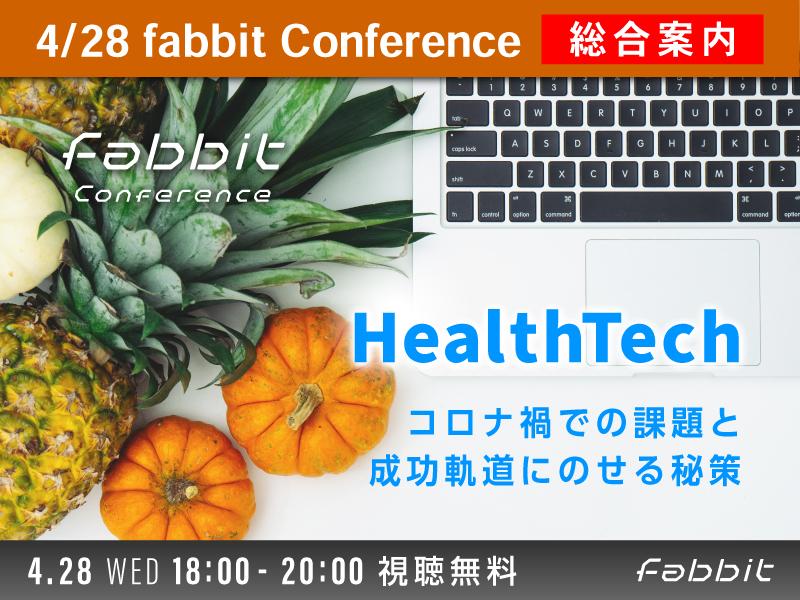 fabbit Conference HealthTech ~コロナ禍での課題と成功軌道にのせる秘策~メイン画像