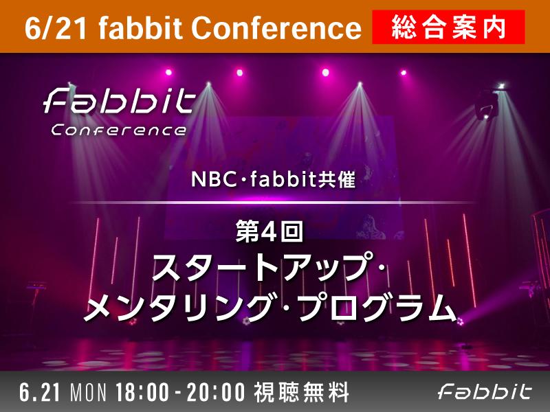 fabbit Conference特別編 NBC・fabbit共催 第4回 スタートアップ・メンタリング・プログラムメイン画像
