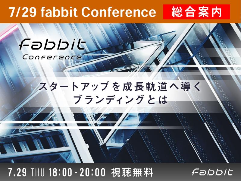 fabbit Conference ~スタートアップを成長軌道へ導くブランディングとは~メイン画像