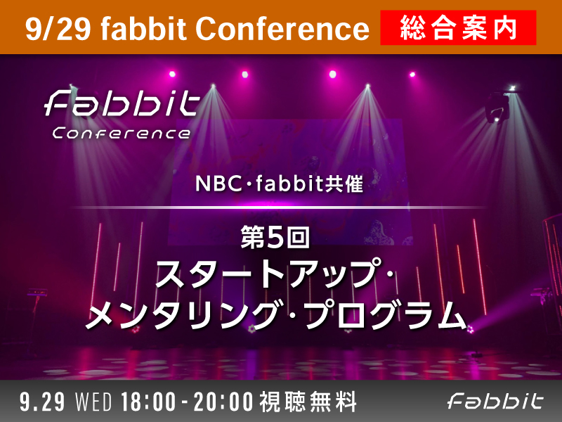 2021年9月29日 fabbit Conference特別編 NBC・fabbit共催 第5回 スタートアップ・メンタリング・プログラムメイン画像