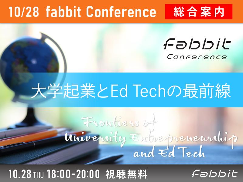 2021年10月28日 fabbit Conference ~大学起業&Ed Techの最前線~メイン画像