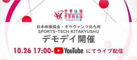 SPORTS-TECK KITAKYUSHU デモデイメイン画像